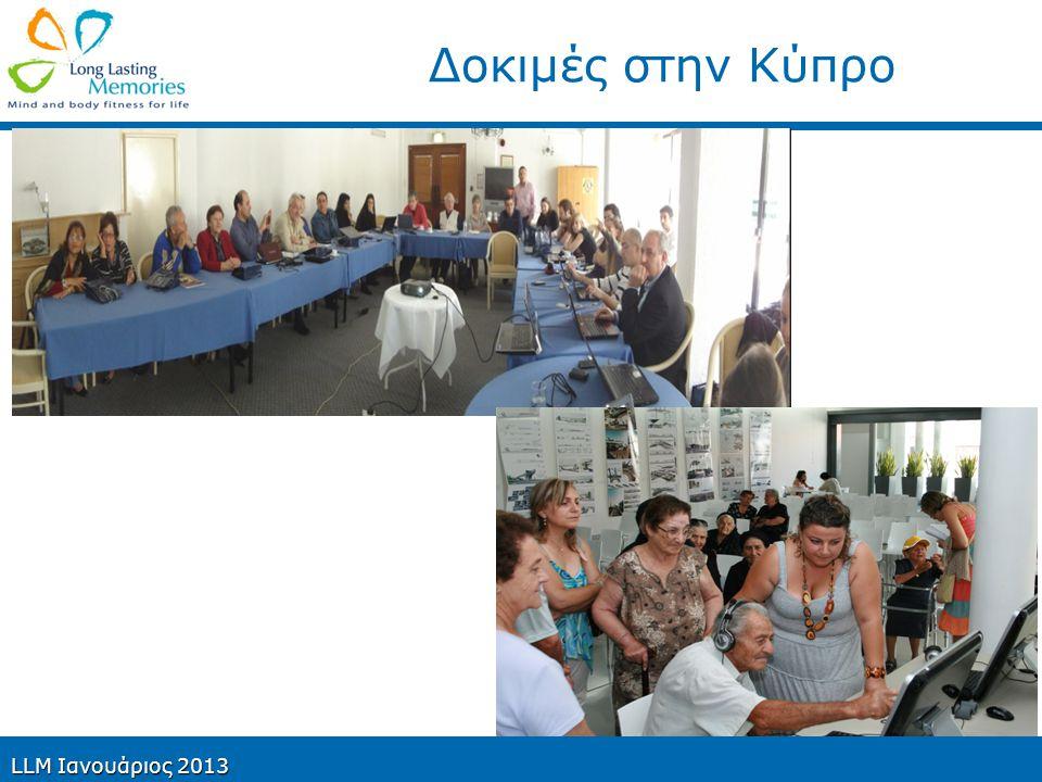 Δοκιμές στην Κύπρο LLM Ιανουάριος 2013