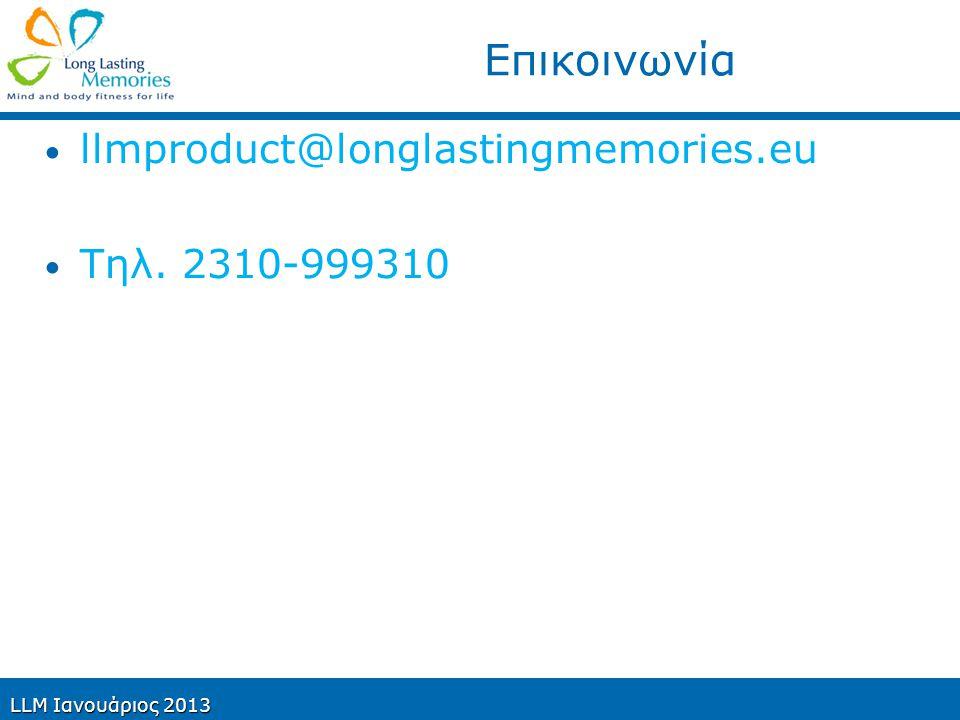 Επικοινωνία llmproduct@longlastingmemories.eu Τηλ. 2310-999310