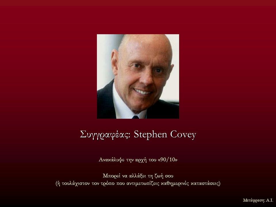 Συγγραφέας: Stephen Covey