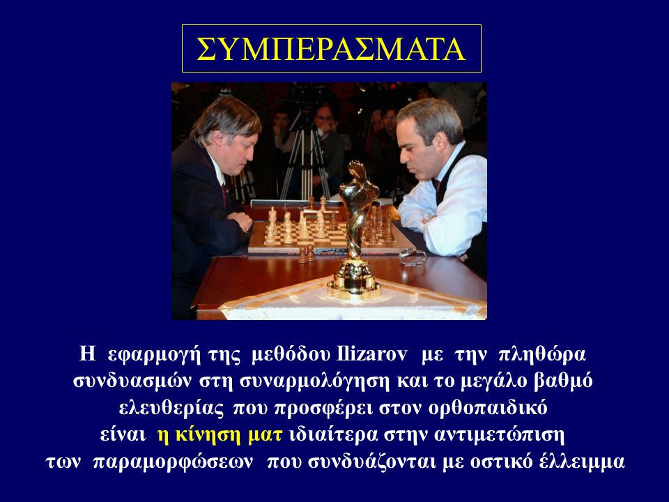 ΣΥΜΠΕΡΑΣΜΑΤΑ Η εφαρμογή της μεθόδου Ilizarov με την πληθώρα