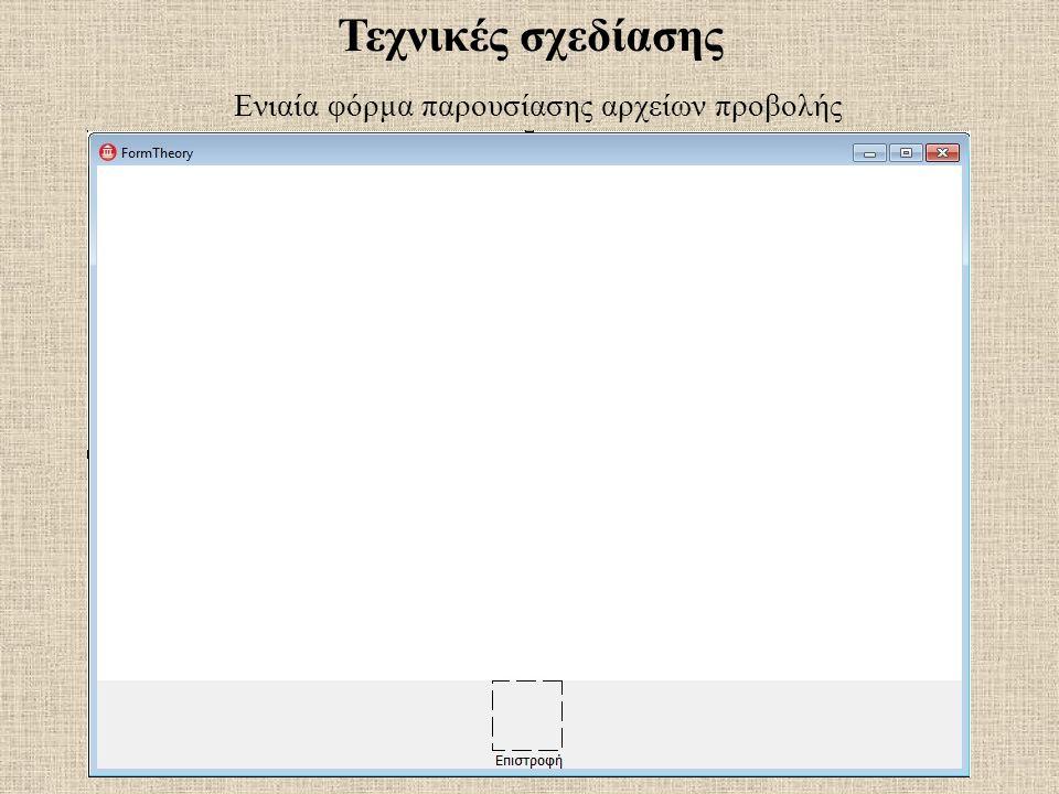 Ενιαία φόρμα παρουσίασης αρχείων προβολής