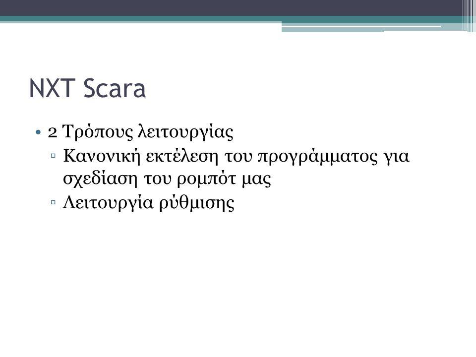 NXT Scara 2 Τρόπους λειτουργίας