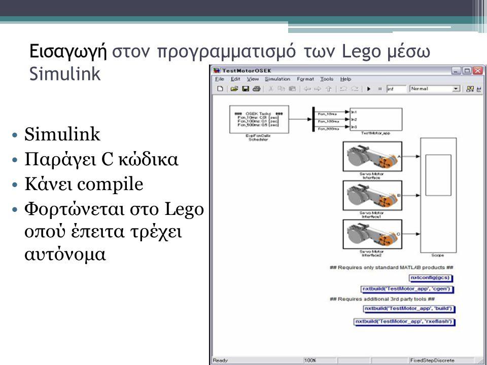 Εισαγωγή στον προγραμματισμό των Lego μέσω Simulink