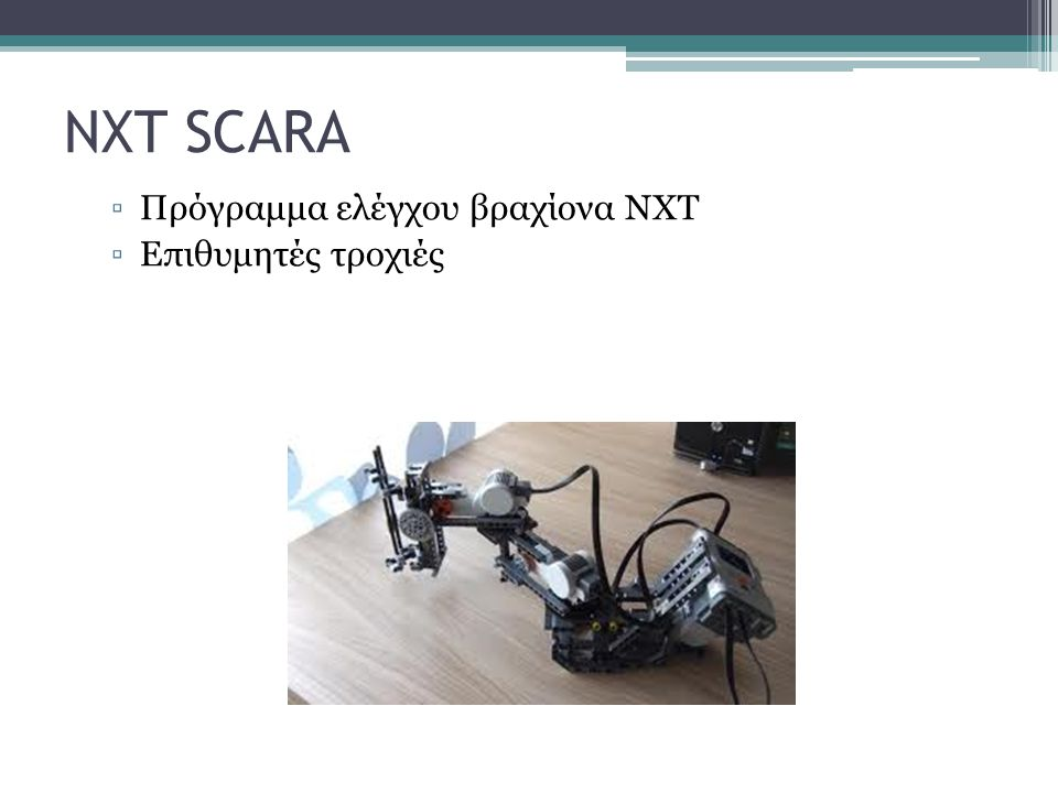 NXT SCARA Πρόγραμμα ελέγχου βραχίονα NXT Επιθυμητές τροχιές