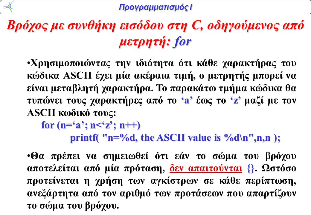 Βρόχος με συνθήκη εισόδου στη C, οδηγούμενος από μετρητή: for