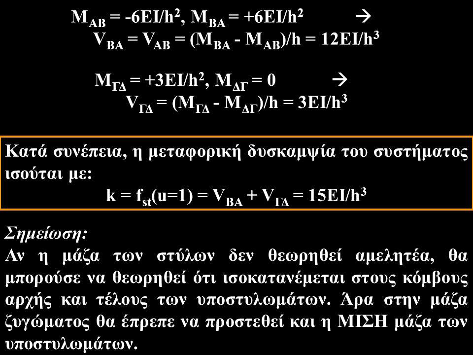 VBA = VAB = (MBA - MAB)/h = 12EI/h3