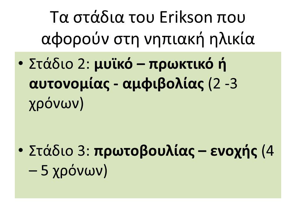 Τα στάδια του Erikson που αφορούν στη νηπιακή ηλικία