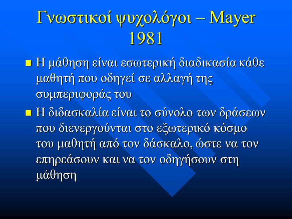 Γνωστικοί ψυχολόγοι – Mayer 1981