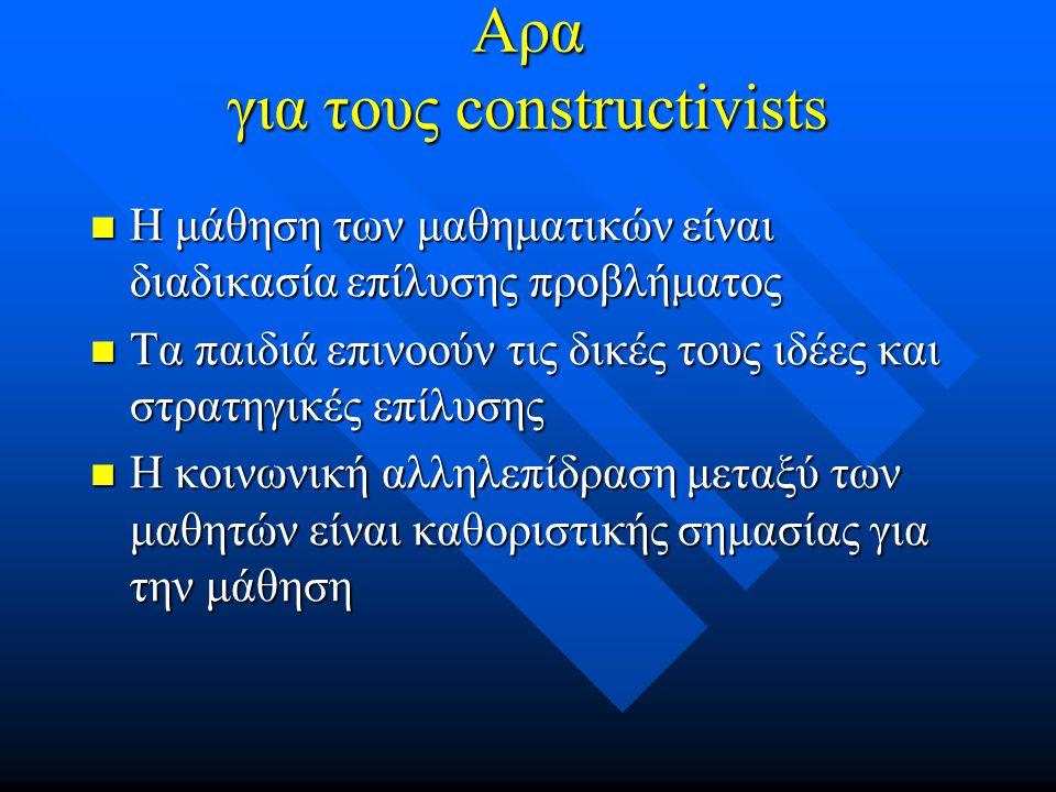 Αρα για τους constructivists