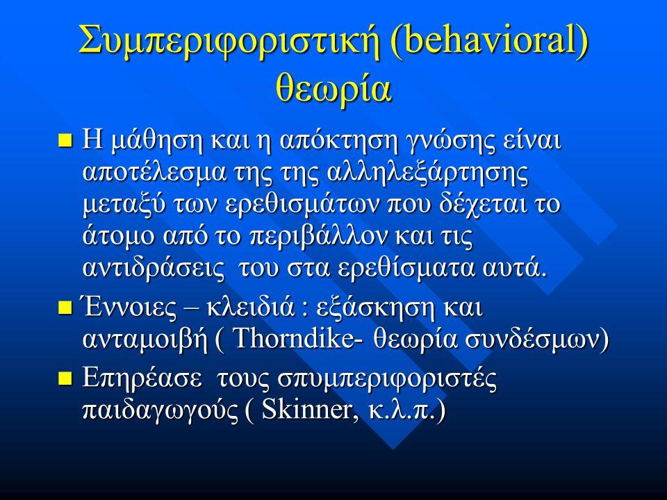 Συμπεριφοριστική (behavioral) θεωρία