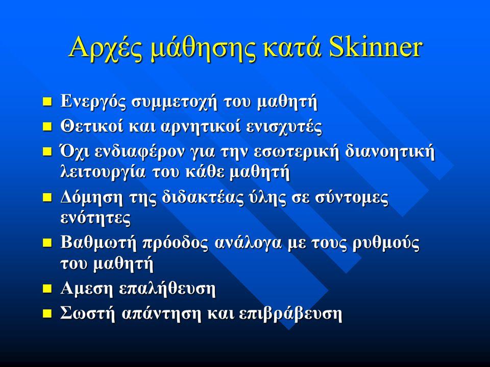 Αρχές μάθησης κατά Skinner