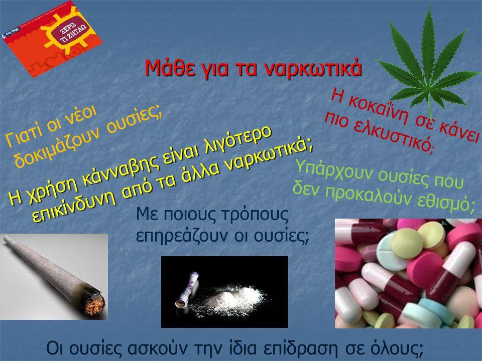 Οι ουσίες ασκούν την ίδια επίδραση σε όλους;