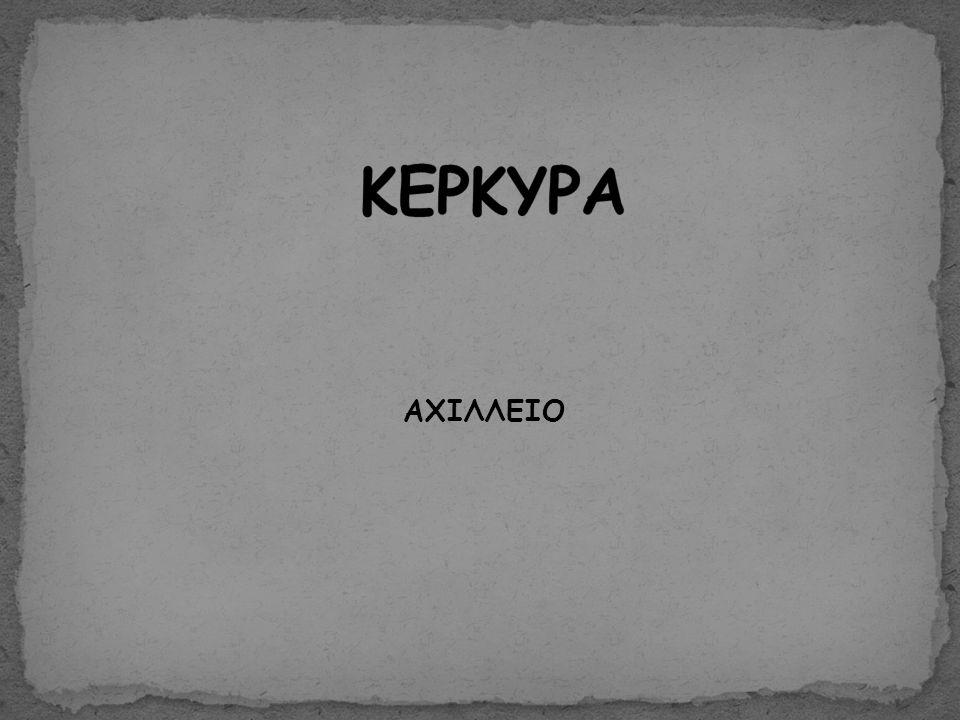 ΚΕΡΚΥΡΑ ΑΧΙΛΛΕΙΟ