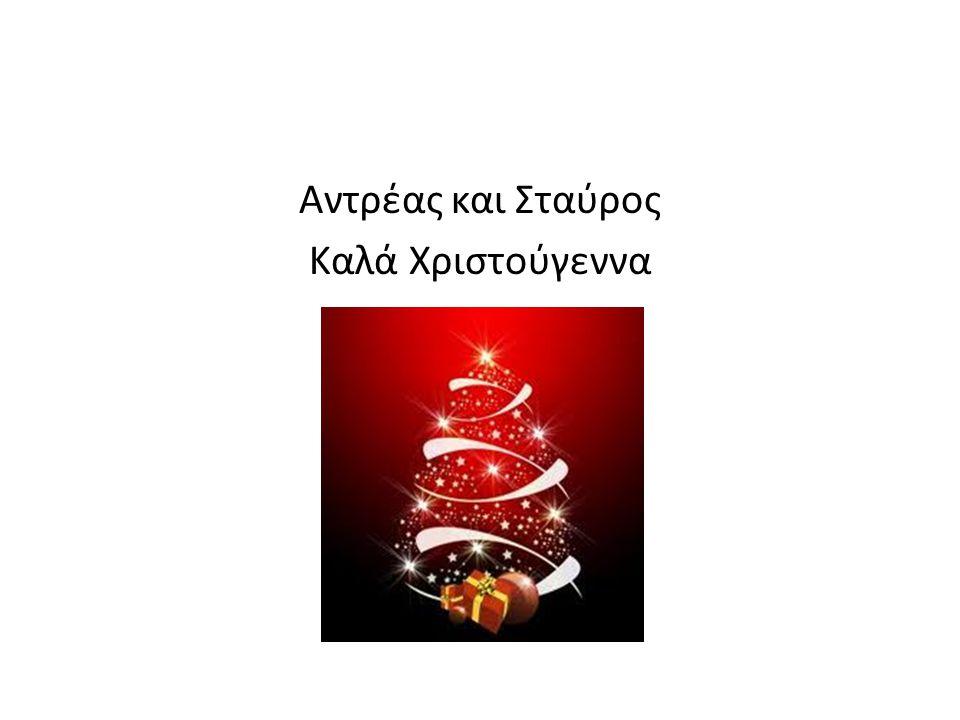 Αντρέας και Σταύρος Καλά Χριστούγεννα