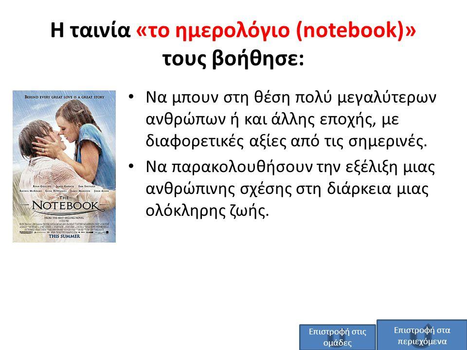 H ταινία «το ημερολόγιο (notebook)» τους βοήθησε: