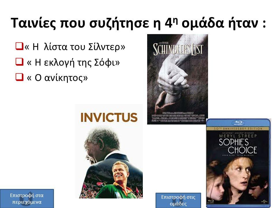 Ταινίες που συζήτησε η 4η ομάδα ήταν :