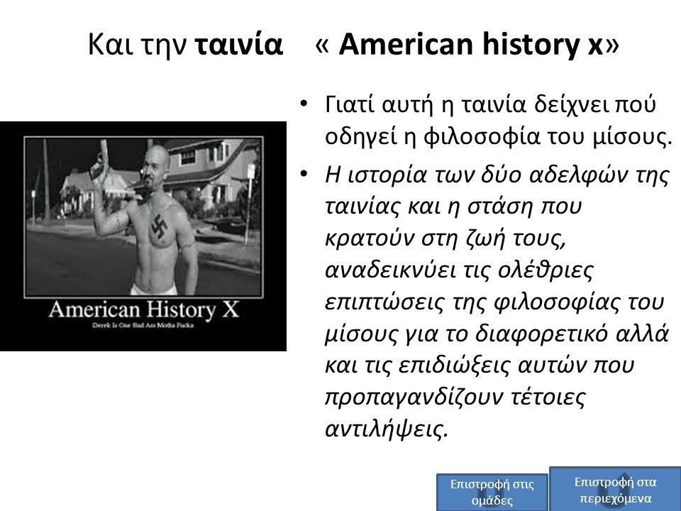 Και την ταινία « American history x»