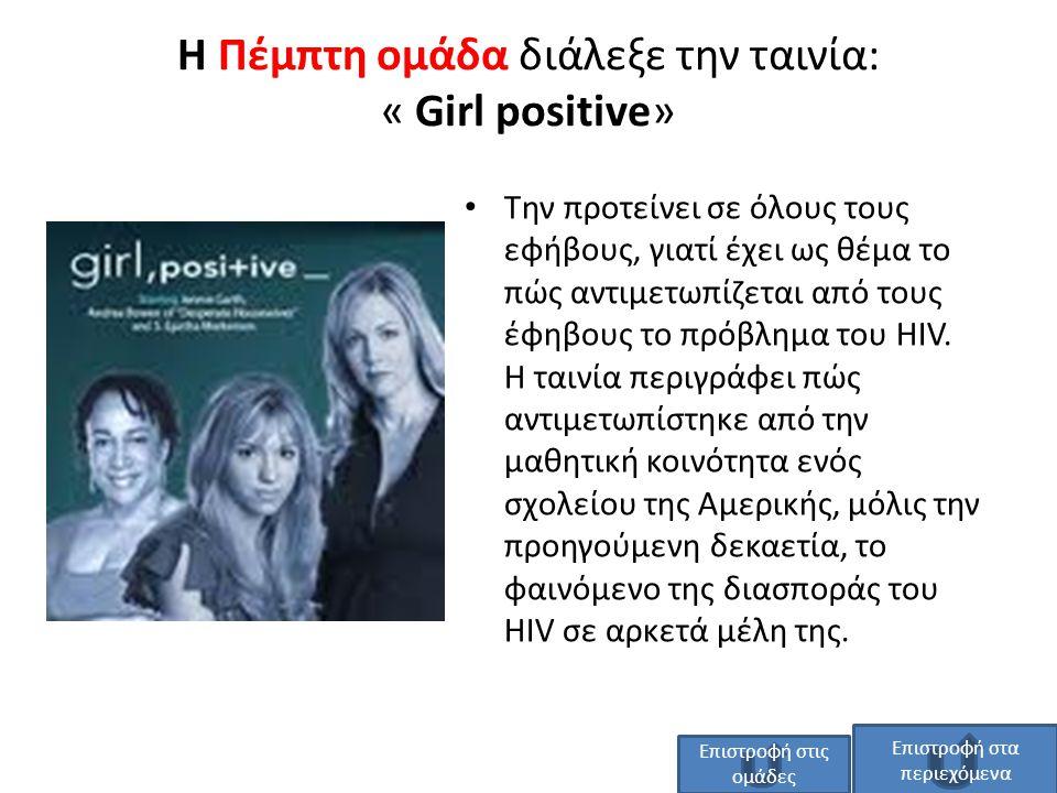 Η Πέμπτη ομάδα διάλεξε την ταινία: « Girl positive»