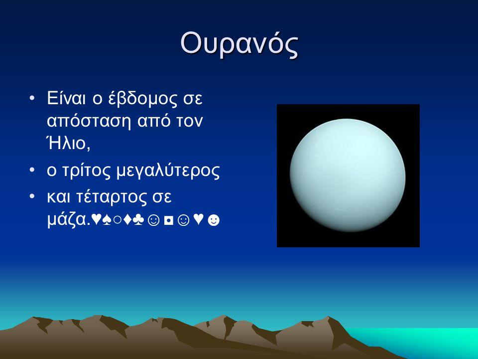 Ουρανός Είναι ο έβδομος σε απόσταση από τον Ήλιο, ο τρίτος μεγαλύτερος