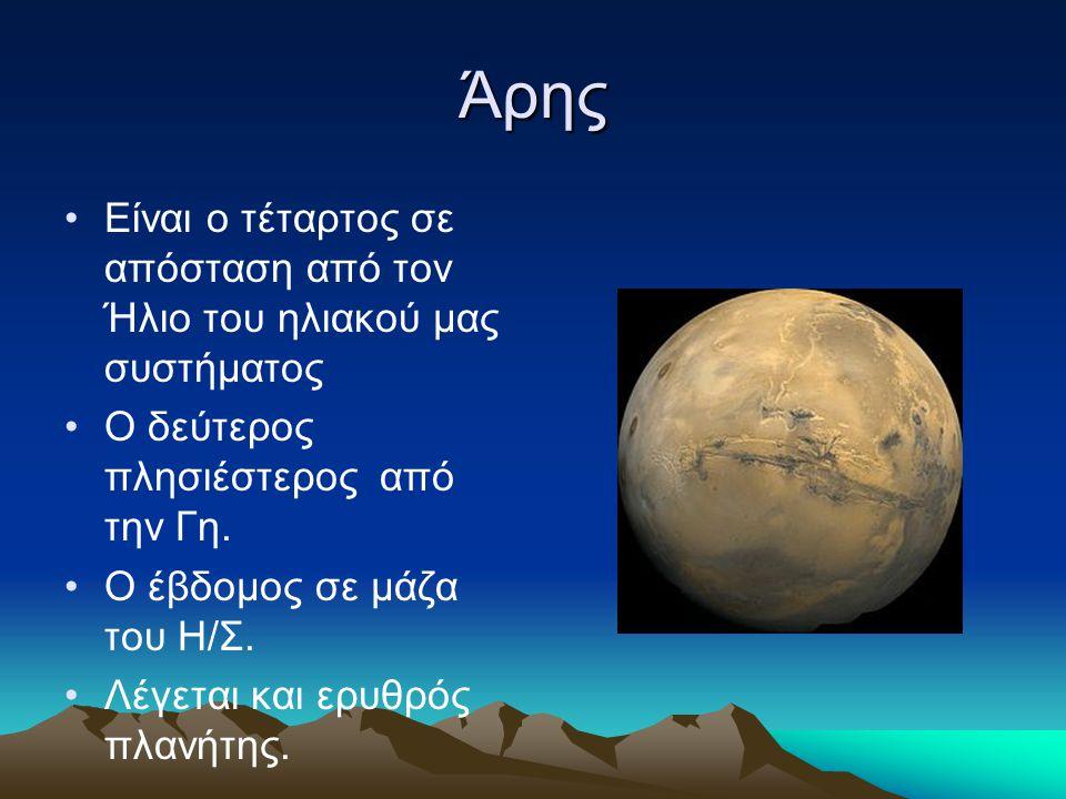 Άρης Είναι ο τέταρτος σε απόσταση από τον Ήλιο του ηλιακού μας συστήματος. Ο δεύτερος πλησιέστερος από την Γη.
