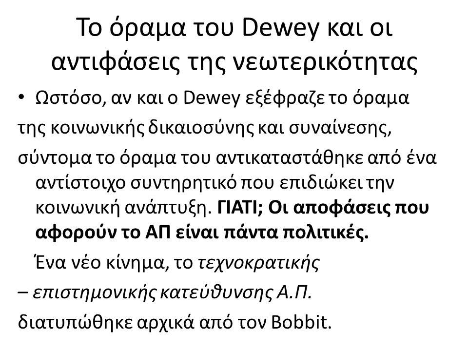 Το όραμα του Dewey και οι αντιφάσεις της νεωτερικότητας