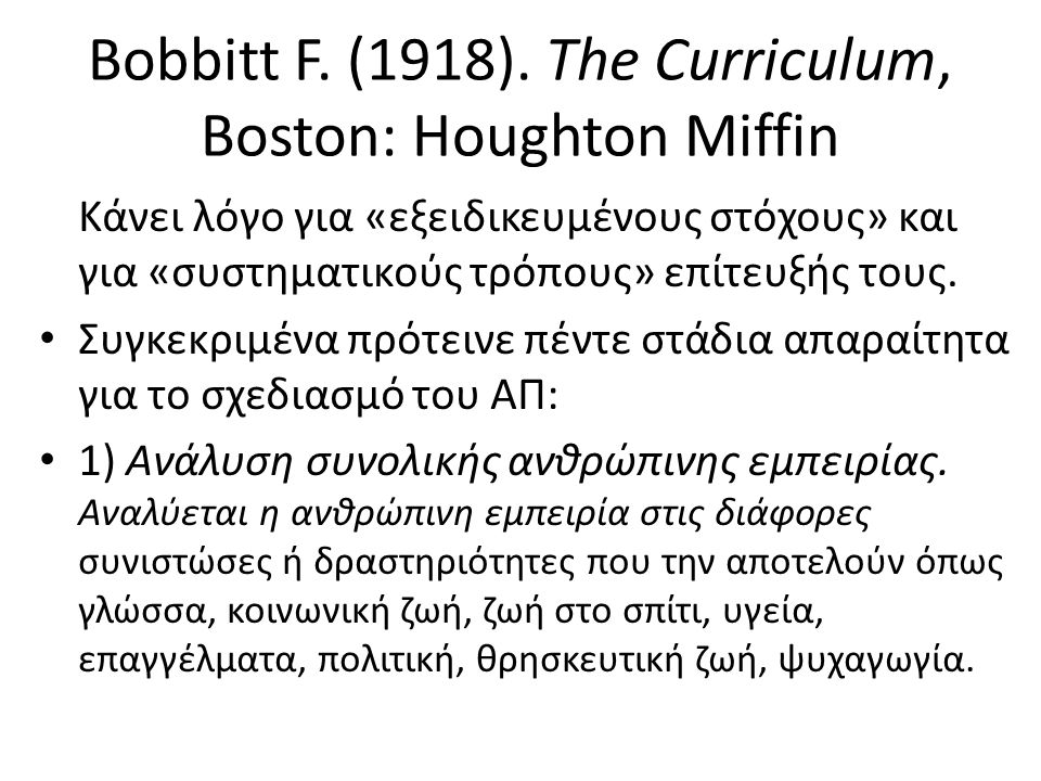 Bobbitt F. (1918). The Curriculum, Boston: Houghton Miffin