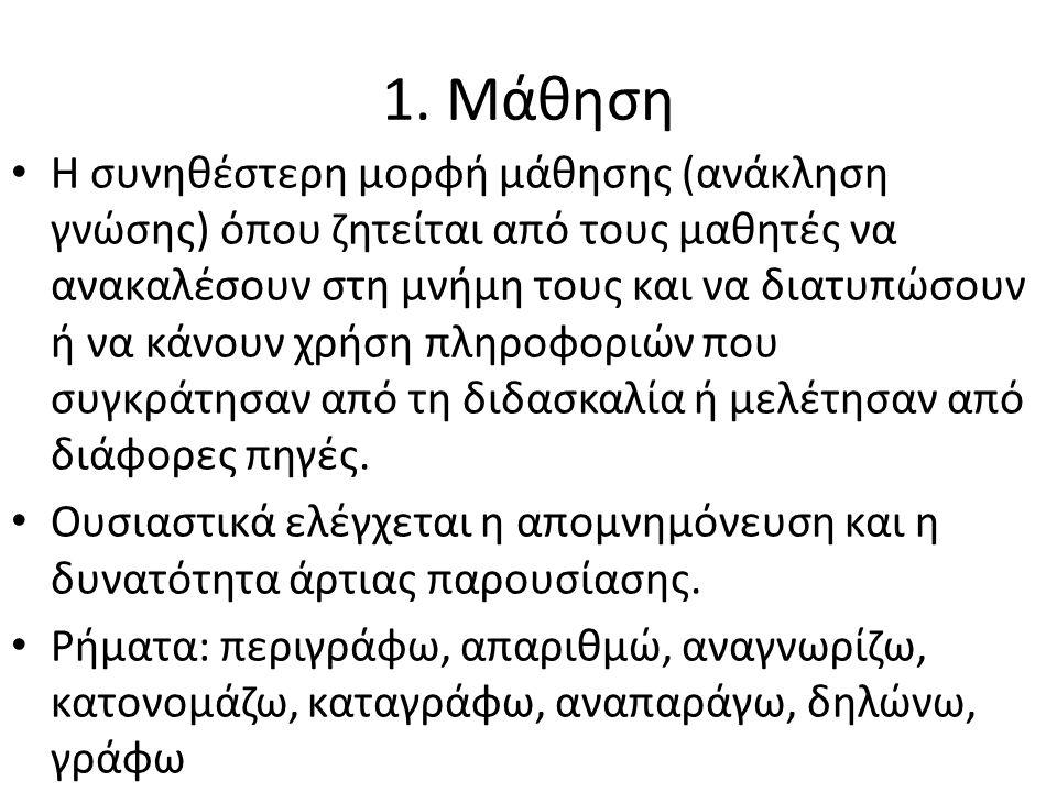 1. Μάθηση