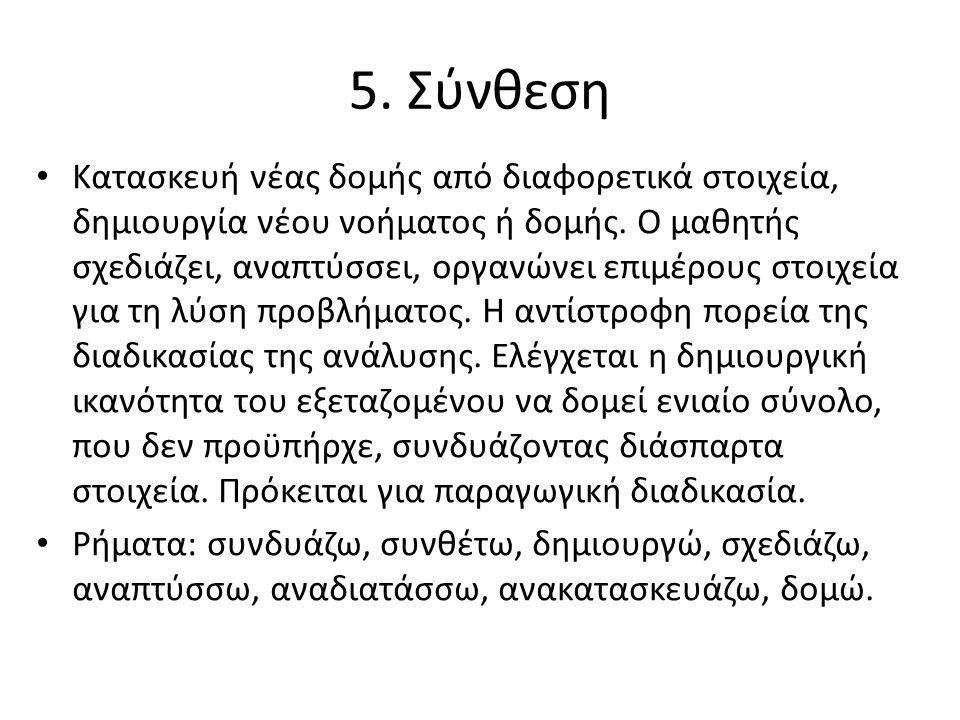 5. Σύνθεση
