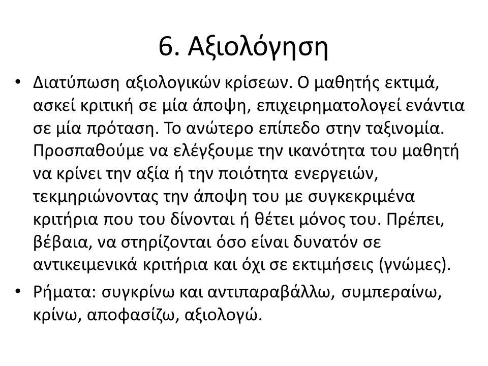 6. Αξιολόγηση