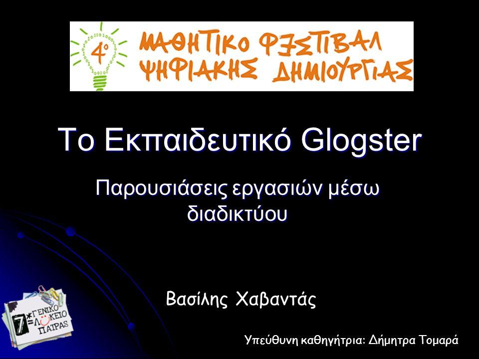 To Εκπαιδευτικό Glogster