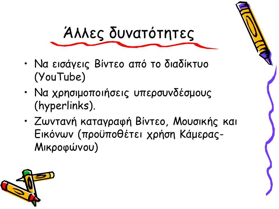 Άλλες δυνατότητες Να εισάγεις Βίντεο από το διαδίκτυο (YouTube)