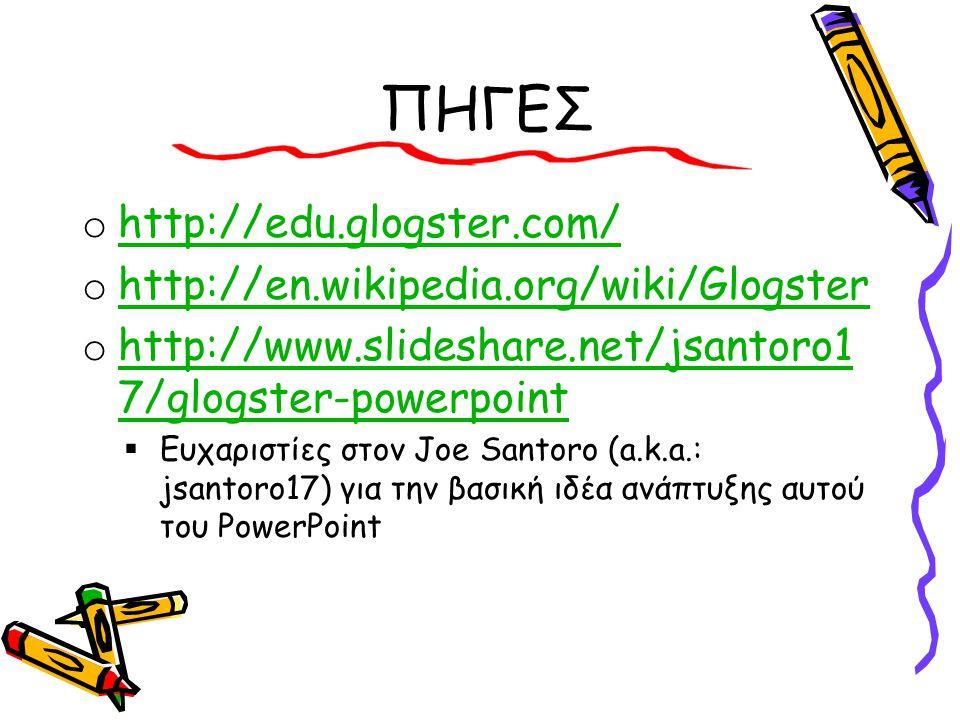 ΠΗΓΕΣ http://edu.glogster.com/ http://en.wikipedia.org/wiki/Glogster