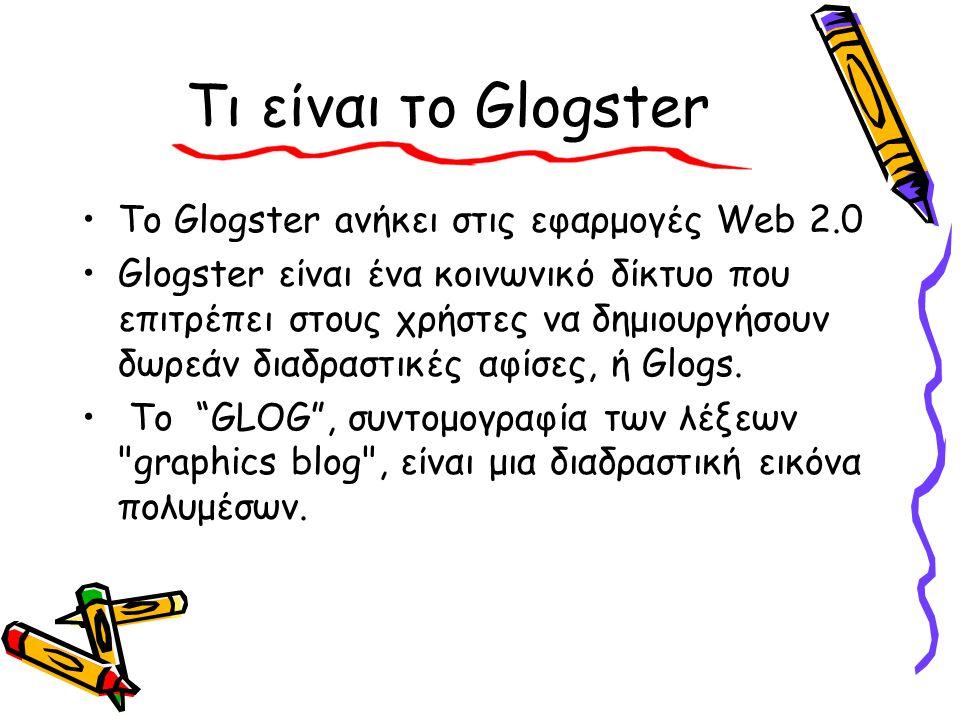 Τι είναι το Glogster Το Glogster aνήκει στις εφαρμογές Web 2.0
