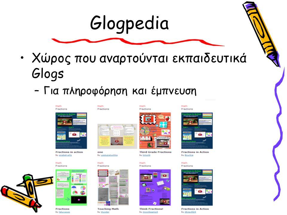 Glogpedia Χώρος που αναρτούνται εκπαιδευτικά Glogs