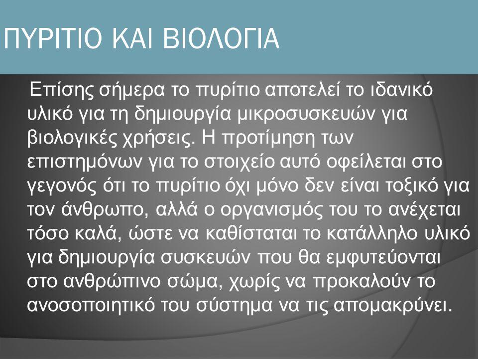 ΠΥΡΙΤΙΟ ΚΑΙ ΒΙΟΛΟΓΙΑ