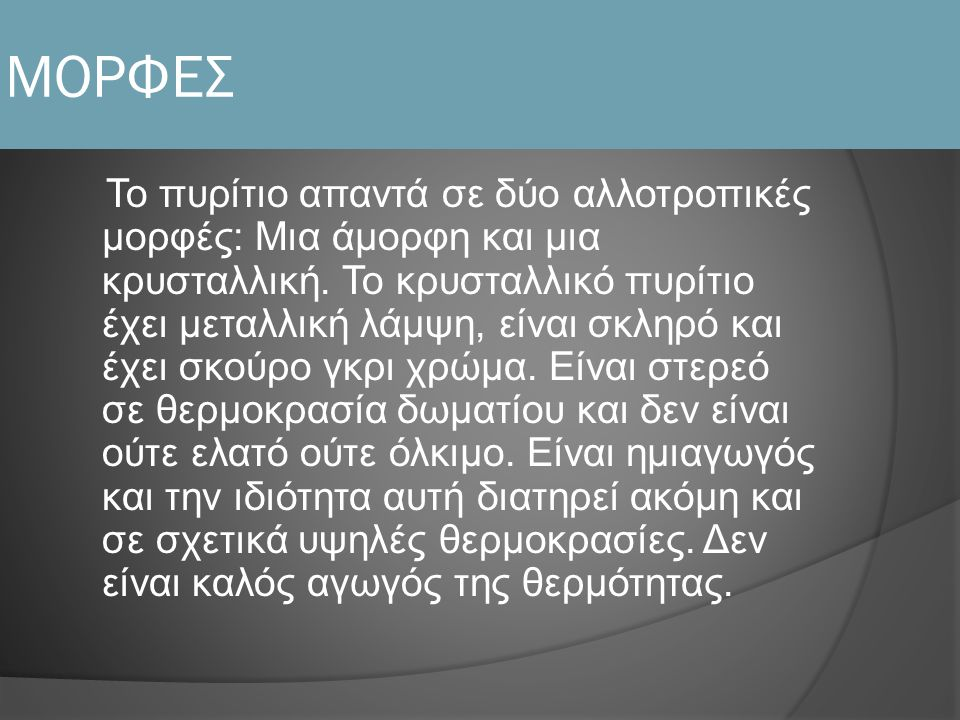 ΜΟΡΦΕΣ