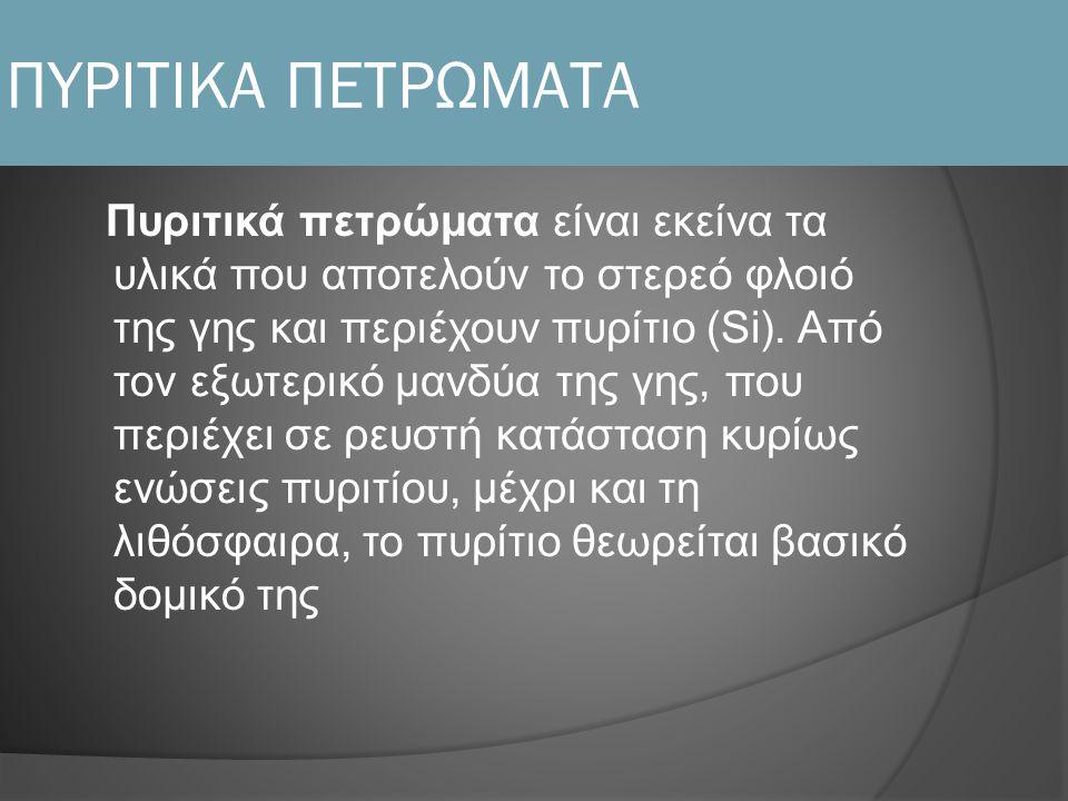 ΠΥΡΙΤΙΚΑ ΠΕΤΡΩΜΑΤΑ