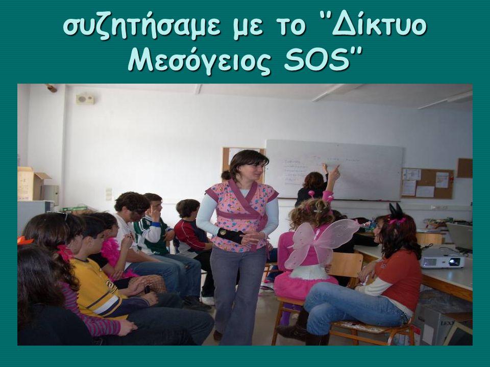 συζητήσαμε με το ''Δίκτυο Μεσόγειος SOS''