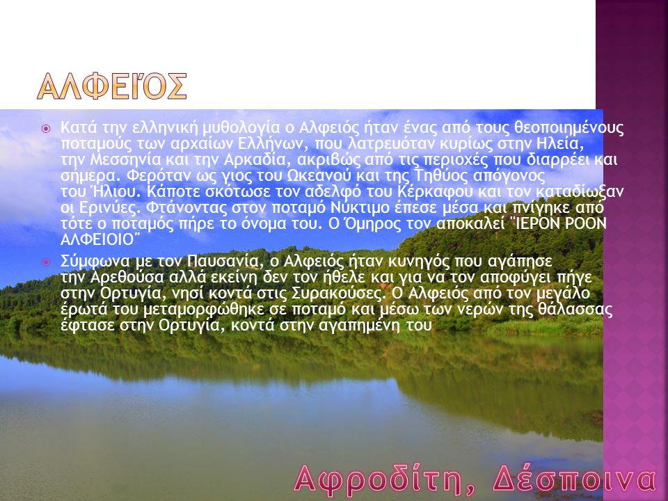 Αλφειός Αφροδίτη, Δέσποινα