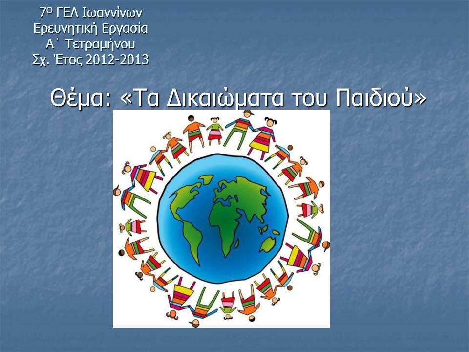 7Ο ΓΕΛ Ιωαννίνων Ερευνητική Εργασία Α΄ Τετραμήνου Σχ. Έτος 2012-2013