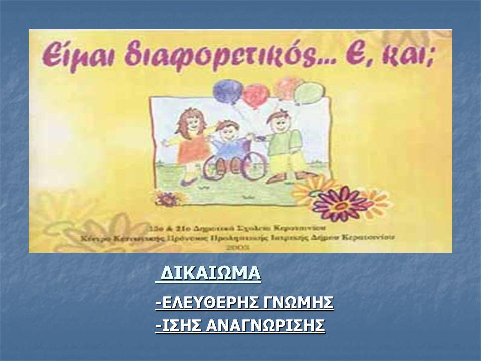 ΔΙΚΑΙΩΜΑ -ΕΛΕΥΘΕΡΗΣ ΓΝΩΜΗΣ -ΙΣΗΣ ΑΝΑΓΝΩΡΙΣΗΣ