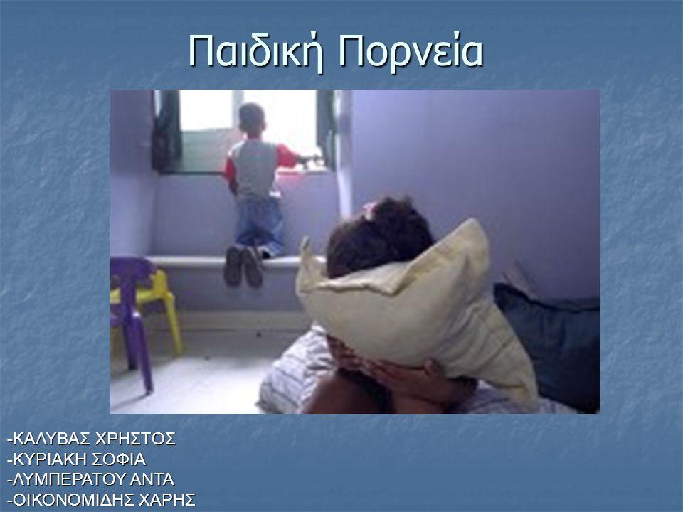 Παιδική Πορνεία -ΚΑΛΥΒΑΣ ΧΡΗΣΤΟΣ -ΚΥΡΙΑΚΗ ΣΟΦΙΑ -ΛΥΜΠΕΡΑΤΟΥ ΑΝΤΑ