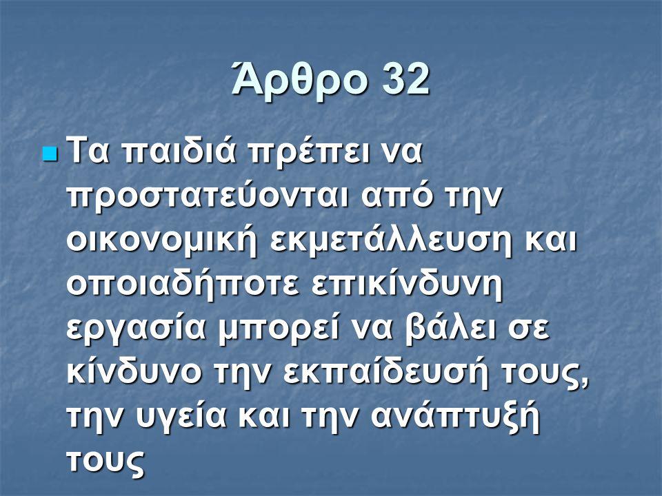 Άρθρο 32