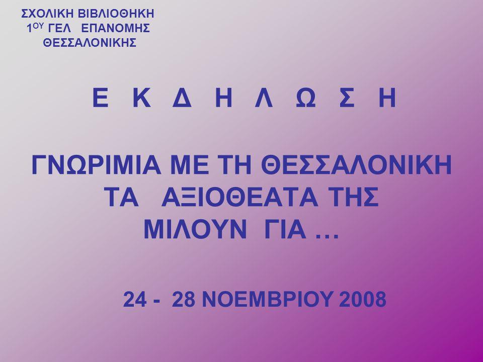 f976ca7c6ab Εκπτωτικό - Ηλεκτρονικό Online Βιβλιοπωλείο aR-shop.gr