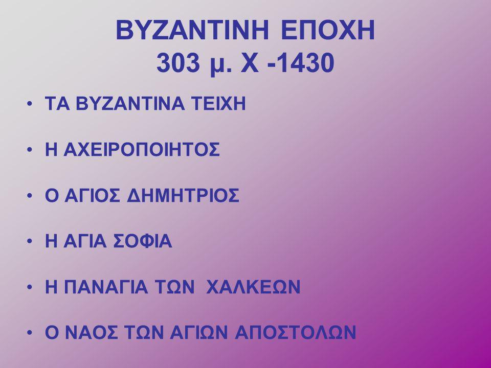 ΒΥΖΑΝΤΙΝΗ ΕΠΟΧΗ 303 μ. Χ -1430 ΤΑ ΒΥΖΑΝΤΙΝΑ ΤΕΙΧΗ Η ΑΧΕΙΡΟΠΟΙΗΤΟΣ