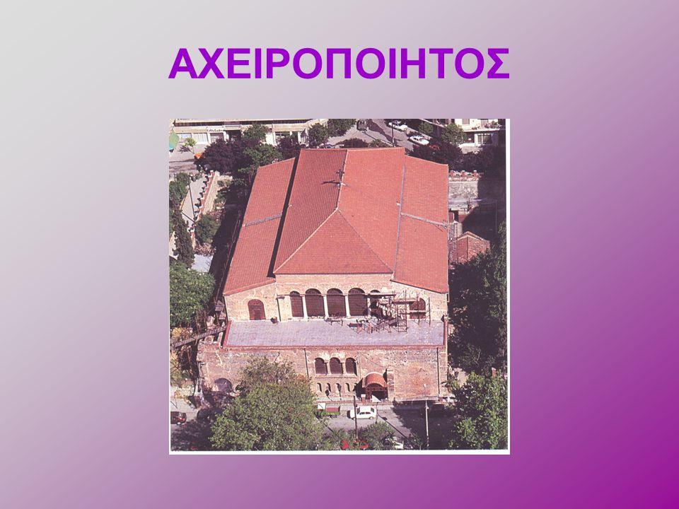 ΑΧΕΙΡΟΠΟΙΗΤΟΣ