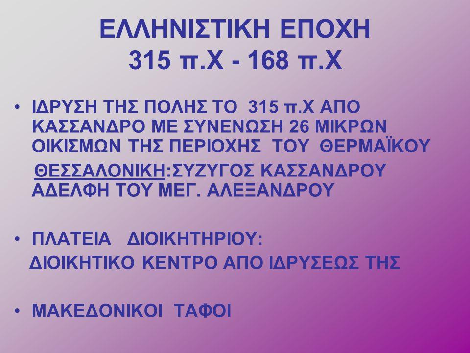 ΕΛΛΗΝΙΣΤΙΚΗ ΕΠΟΧΗ 315 π.Χ - 168 π.Χ