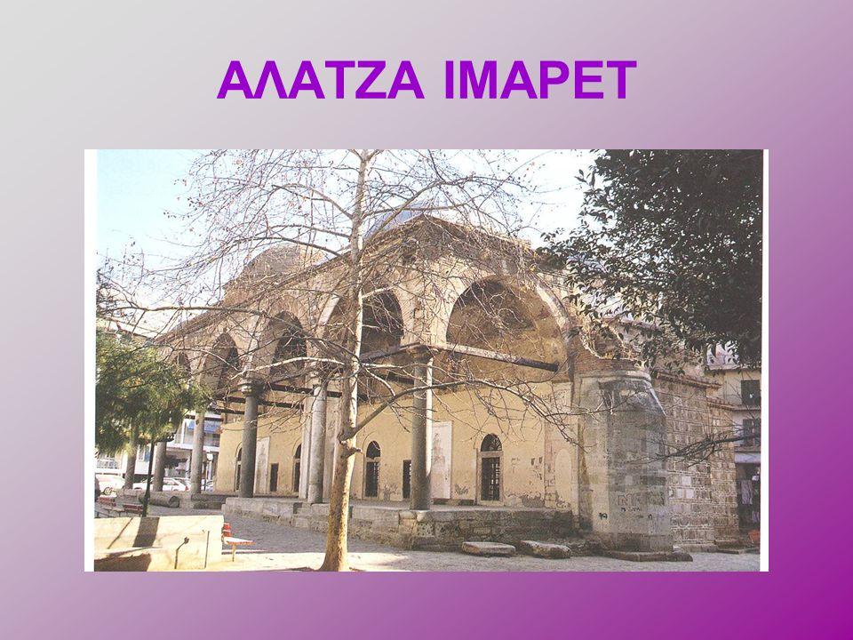 ΑΛΑΤΖΑ ΙΜΑΡΕΤ
