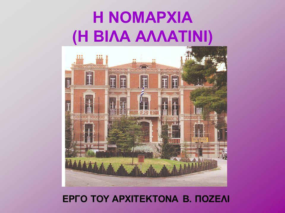 Η ΝΟΜΑΡΧΙΑ (Η ΒΙΛΑ ΑΛΛΑΤΙΝΙ)