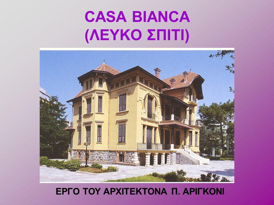 CASA BIANCA (ΛΕΥΚΟ ΣΠΙΤΙ)